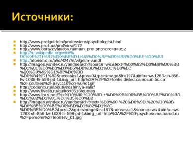 http://www.profguide.ru/professions/psychologist.html http://www.profi.ua/pro...