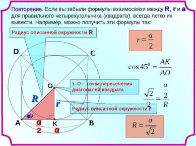Повторение. Если вы забыли формулы взаимосвязи между R, r и a для правильного...