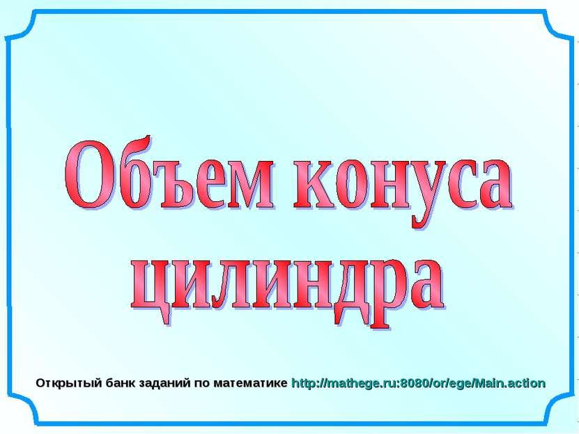 Открытый банк заданий по математике http://mathege.ru:8080/or/ege/Main.action