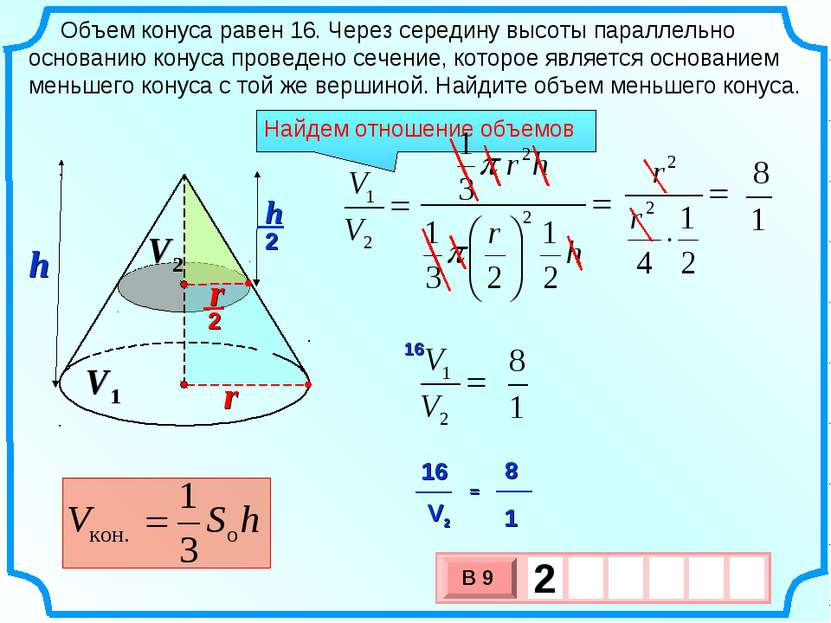 Объем конуса равен 16. Через середину высоты параллельно основанию конуса про...
