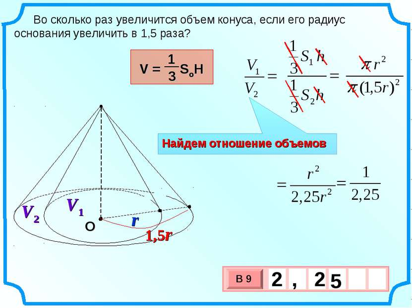 Во сколько раз увеличится объем конуса, если его радиус основания увеличить в...