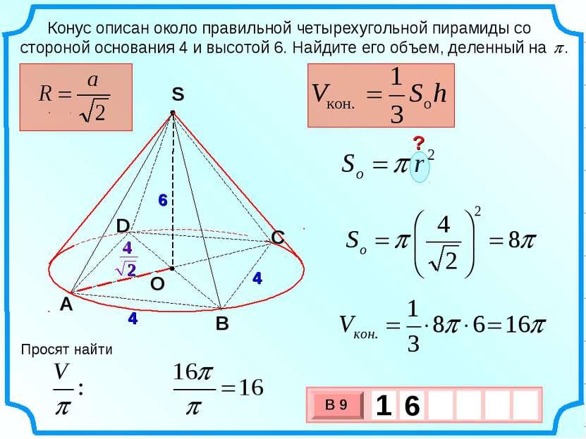 Конус описан около правильной четырехугольной пирамиды со стороной основания ...