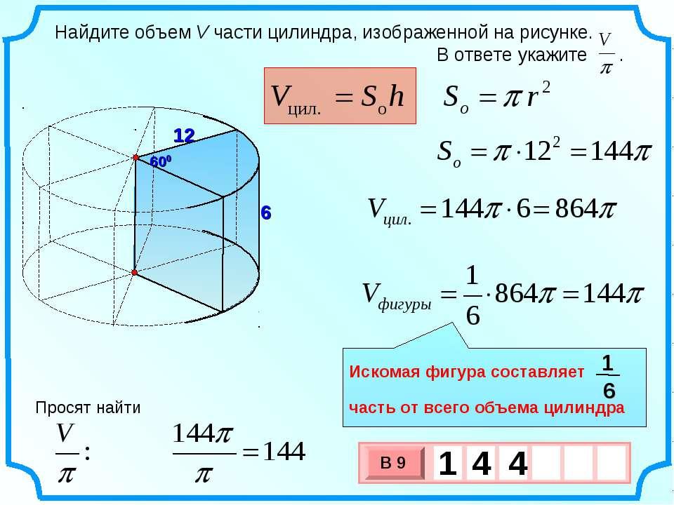 12 600 6 Просят найти Искомая фигура составляет часть от всего объема цилиндра
