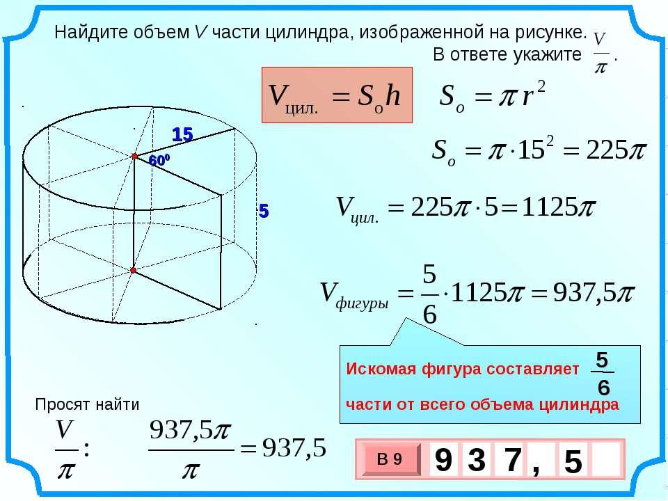 15 600 5 Просят найти Искомая фигура составляет части от всего объема цилиндра