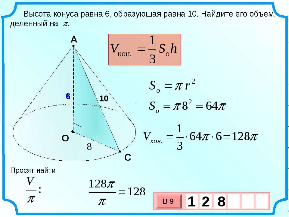 Высота конуса равна 6, образующая равна 10. Найдите его объем, деленный на . ...
