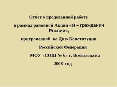 Отчёт о проделанной работе в рамках районной Акции «Я – гражданин России», пр...
