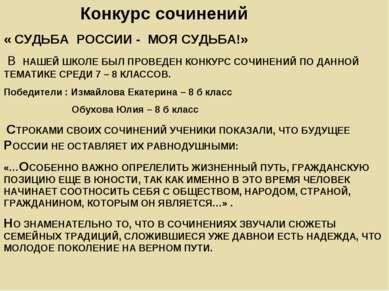 Конкурс сочинений « СУДЬБА РОССИИ - МОЯ СУДЬБА!» В НАШЕЙ ШКОЛЕ БЫЛ ПРОВЕДЕН К...
