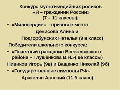 Конкурс мультимедийных роликов «Я – гражданин России» (7 – 11 классы). «Милос...