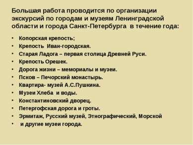Большая работа проводится по организации экскурсий по городам и музеям Ленинг...