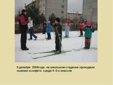 9 декабря 2008года на школьном стадионе проходила лыжная эстафета среди 4- 6-...