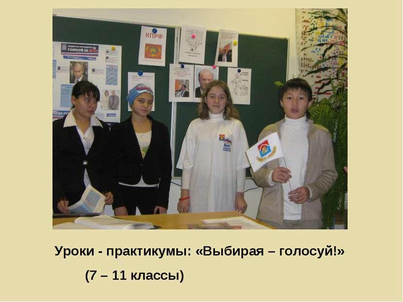 Уроки - практикумы: «Выбирая – голосуй!» (7 – 11 классы)