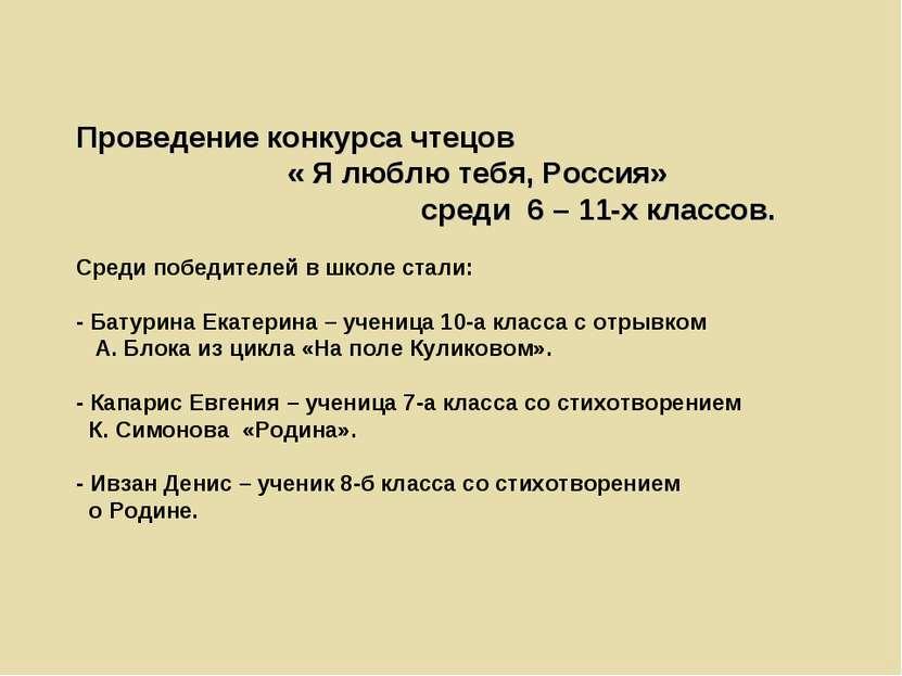 Проведение конкурса чтецов « Я люблю тебя, Россия» среди 6 – 11-х классов. Ср...