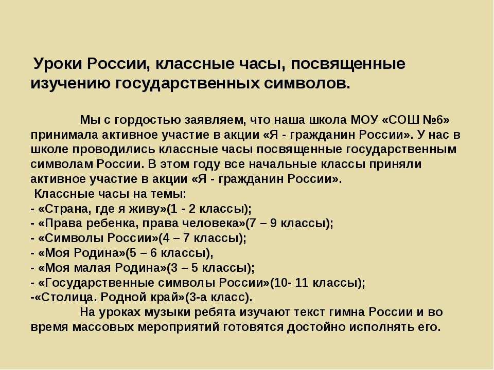 Уроки России, классные часы, посвященные изучению государственных символов. М...