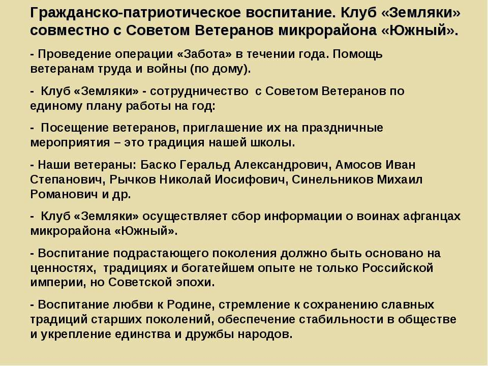 Гражданско-патриотическое воспитание. Клуб «Земляки» совместно с Советом Вете...
