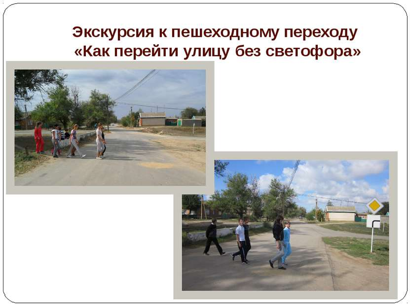 Экскурсия к пешеходному переходу «Как перейти улицу без светофора»
