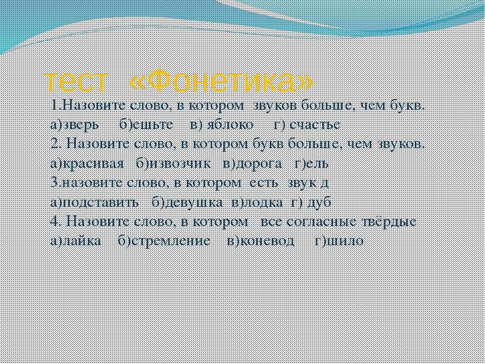 тест «Фонетика»