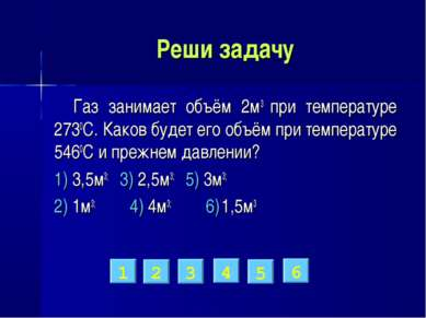 Реши задачу Газ занимает объём 2м3 при температуре 2730С. Каков будет его объ...
