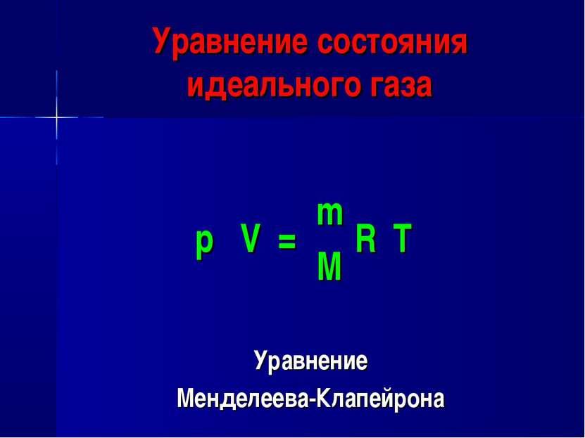 Уравнение Менделеева-Клапейрона Уравнение состояния идеального газа p V = m R...