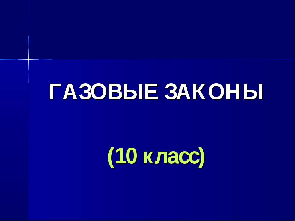 ГАЗОВЫЕ ЗАКОНЫ (10 класс)