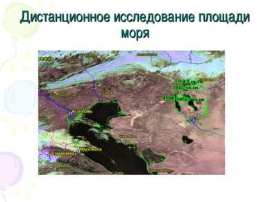 Дистанционное исследование площади моря