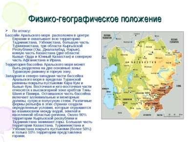 Физико-географическое положение По атласу: Бассейн Аральского моря расположе...