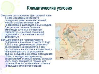 Климатические условия Закрытое расположение Центральной Азии в Евро-Азиатском...