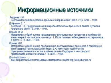 Информационные источники Андреев Н.И. Зоопланктон залива Бутакова Аральского ...