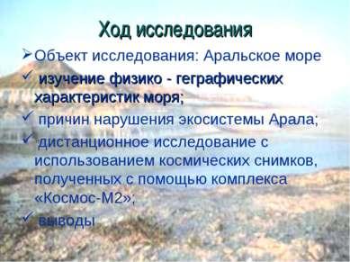 Ход исследования Объект исследования: Аральское море изучение физико - геграф...