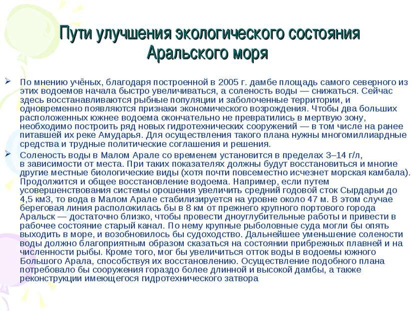 Пути улучшения экологического состояния Аральского моря По мнению учёных, бла...
