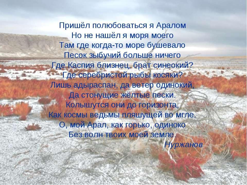 Пришёл полюбоваться я Аралом Но не нашёл я моря моего Там где когда-то море б...