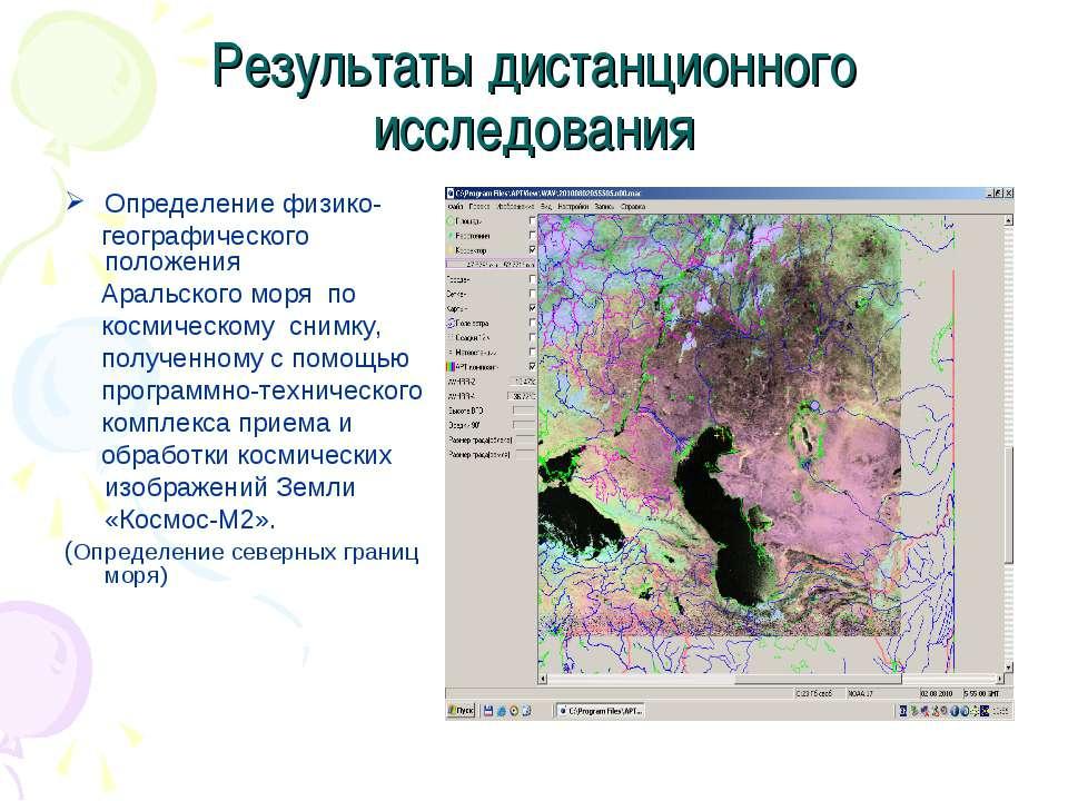 Результаты дистанционного исследования Определение физико- географического по...