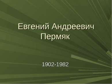 Евгений Андреевич Пермяк 1902-1982