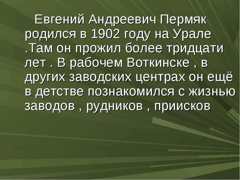 Евгений Андреевич Пермяк родился в 1902 году на Урале .Там он прожил более тр...
