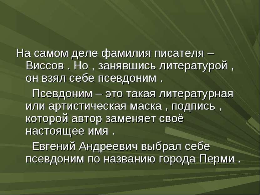 На самом деле фамилия писателя – Виссов . Но , занявшись литературой , он взя...
