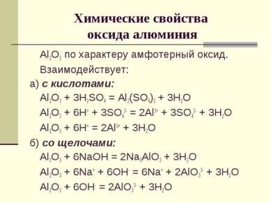 Химические свойства оксида алюминия Al2O3 по характеру амфотерный оксид. Взаи...