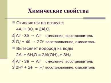 Химические свойства Окисляется на воздухе: 4Al + 3O2 = 2Al2O3 4 Al0 - 3ē → Al...