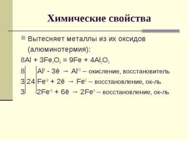 Химические свойства Вытесняет металлы из их оксидов (алюминотермия): 8Al + 3F...