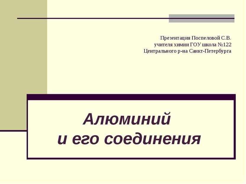 Презентация Поспеловой С.В. учителя химии ГОУ школа №122 Центрального р-на Са...