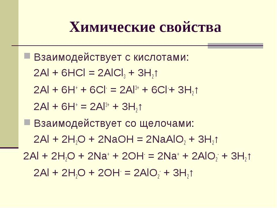 Химические свойства Взаимодействует с кислотами: 2Al + 6HCl = 2AlCl3 + 3H2↑ 2...