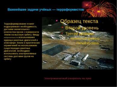Важнейшие задачи учёных— терраформистов Электромагнитный ускоритель на луне ...