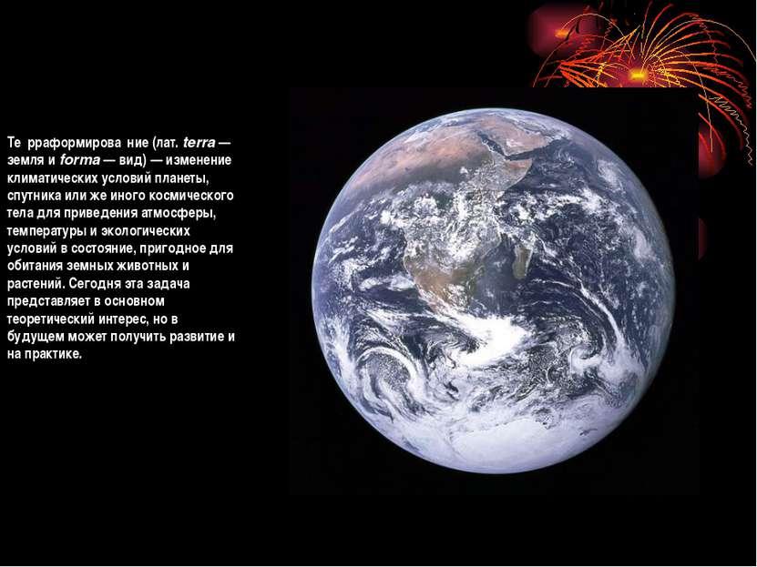 Те рраформирова ние (лат. terra — земля и forma — вид) — изменение климатичес...
