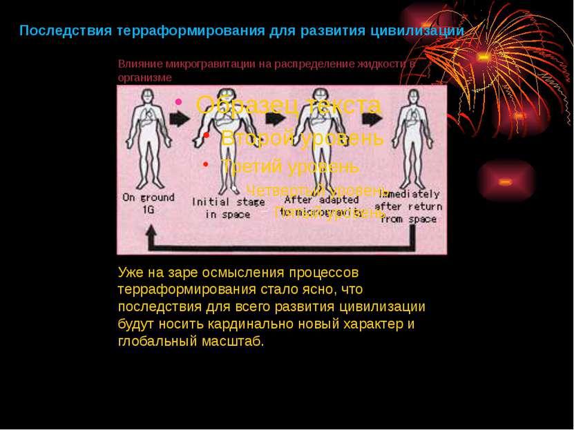 Последствия терраформирования для развития цивилизации Влияние микрогравитаци...