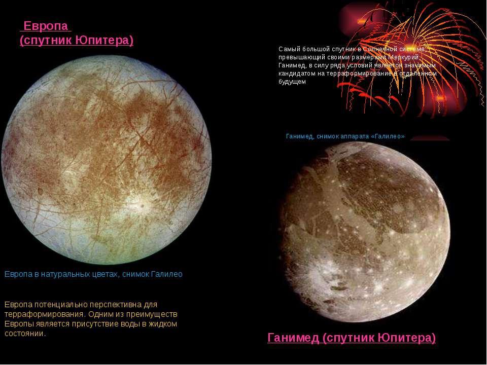 Европа (спутник Юпитера) Европа в натуральных цветах, снимок Галилео Европа п...