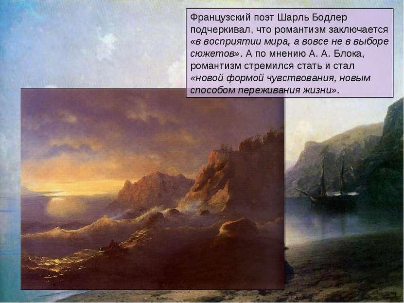 Французский поэт Шарль Бодлер подчеркивал, что романтизм заключается «в воспр...