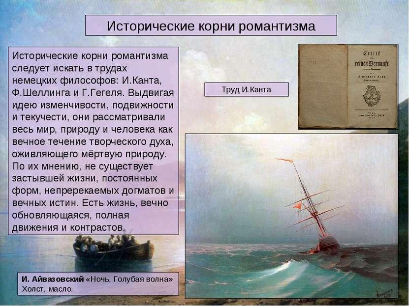 Исторические корни романтизма Исторические корни романтизма следует искать в ...
