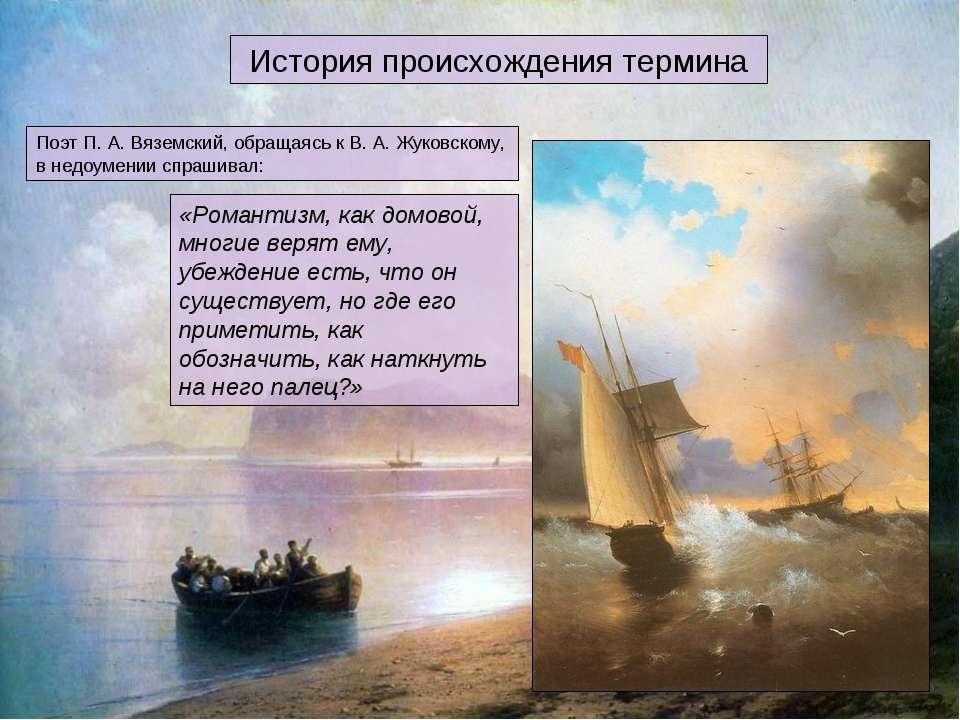 История происхождения термина Поэт П. А. Вяземский, обращаясь к В. А. Жуковск...