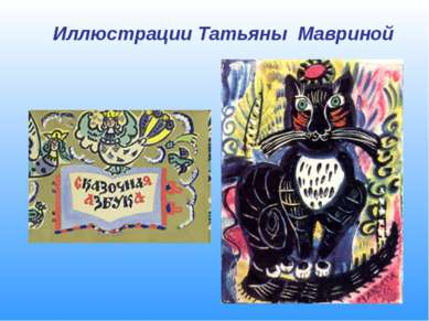 Иллюстрации Татьяны Мавриной