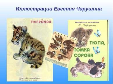 Иллюстрации Евгения Чарушина