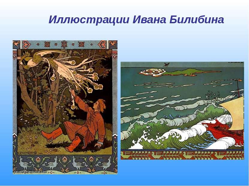 Иллюстрации Ивана Билибина