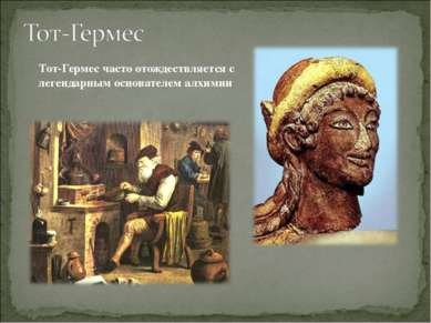 Тот-Гермес часто отождествляется с легендарным основателемалхимии